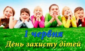 1 червня - День захисту дітей.